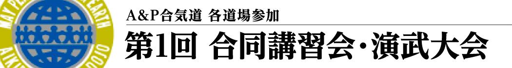 第1回 合同講習会・演武大会