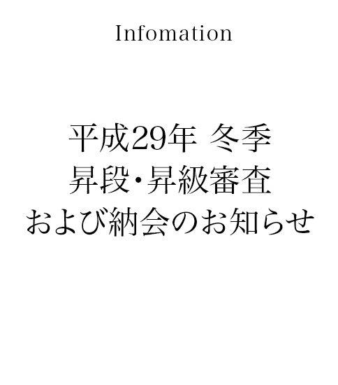 平成29年 冬季 昇段・昇級審査および納会のお知らせ