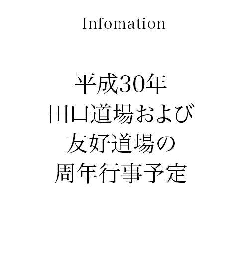 平成30年  田口道場および友好道場の周年行事予定