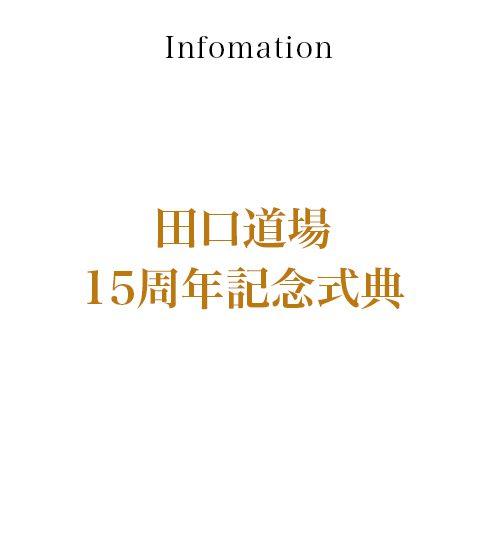 田口道場15周年記念式典