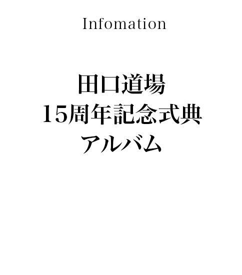 田口道場15周年記念式典の様子