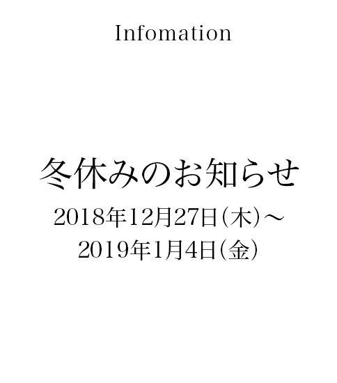 冬休み(年末年始)のお知らせ