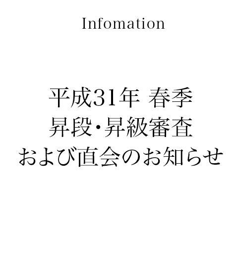 平成31年 春季 昇段・昇級審査および直会のお知らせ